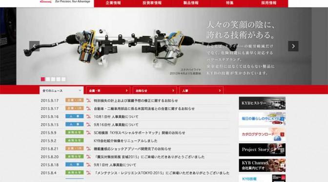 カヤバ工業、自動車・二輪車用部品事案で米国司法省と合意