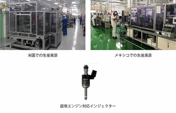 keihin-start-the-americas-production-of-direct-injection-engine-corresponding-injector20150928-1