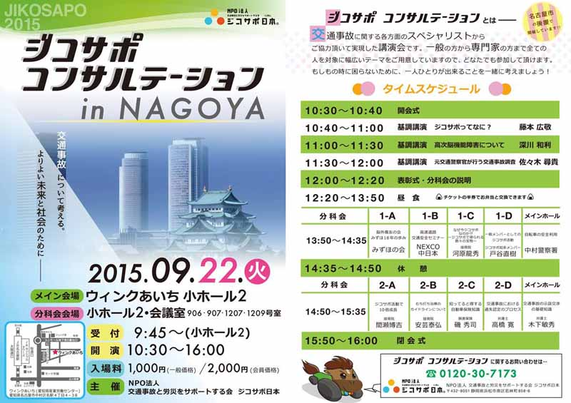lecture-of-specialists-to-solve-the-traffic-accident-problem-held-in-september-22-nagoya20150916-1