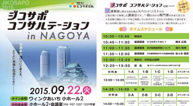 lecture-of-specialists-to-solve-the-traffic-accident-problem-held-in-september-22-nagoya20150916-2