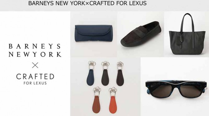 lexus-barneys-new-york-and-joint-development-items-limited-sales-of-lfa-leather-use20150925-2