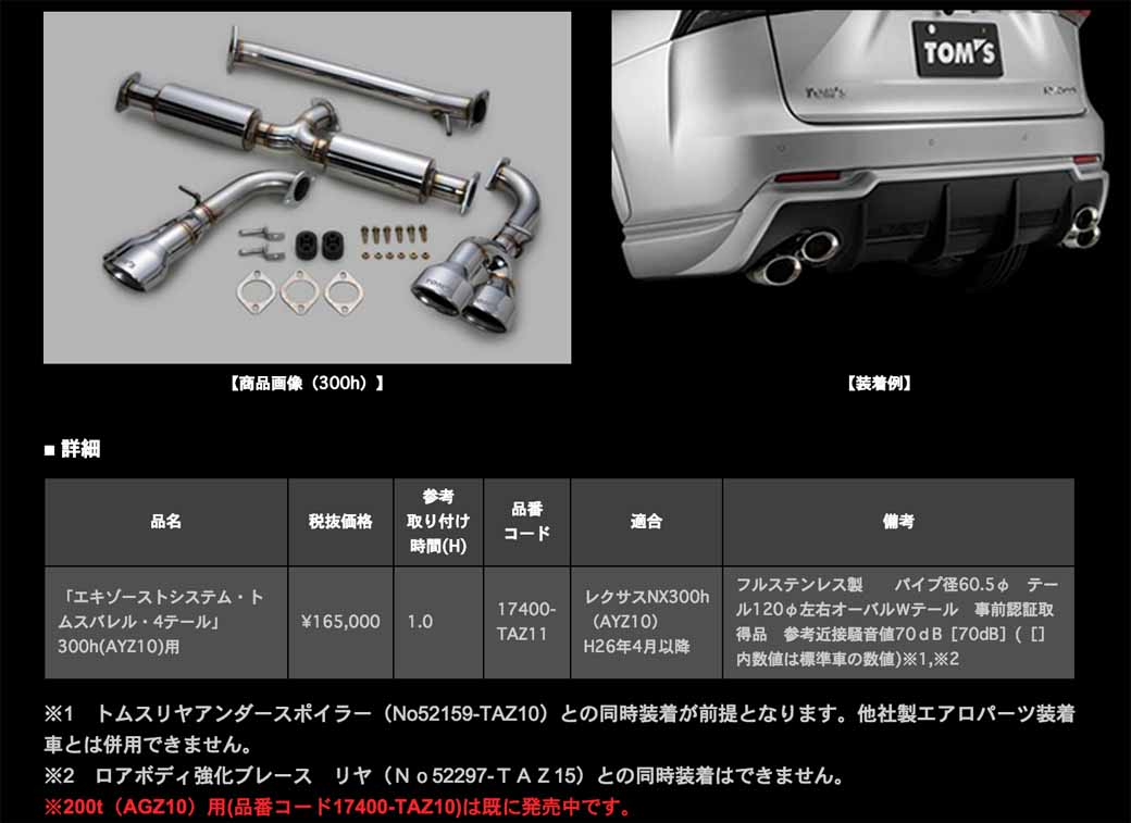 lexus-nx300h-ayz10-for-the-exhaust-system-tomusubareru-4-tail-new-release20150902-1