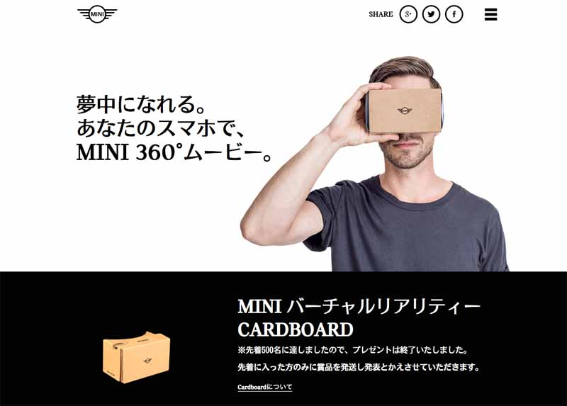 mini-is-experience-events-innovation-campaign-held20150924-6