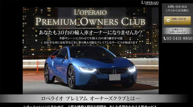 month-flat-rate-membership-based-luxury-imported-car-leasing-services-roperaio-expands-provides-vehicle20150916-1
