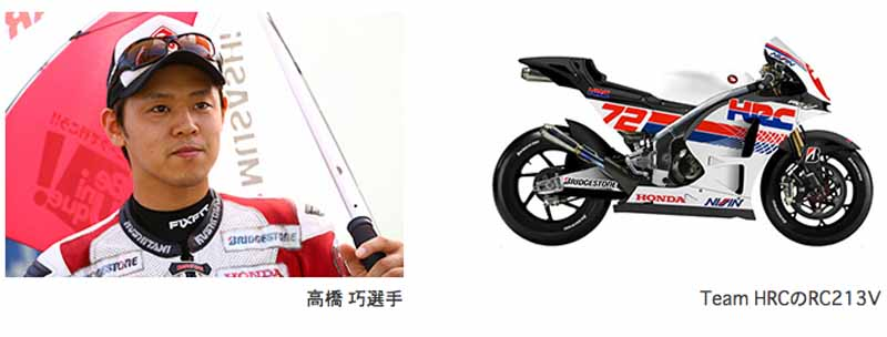 motogp-japan-grand-prix-organizers-recommendation-of-japanese-writer-decision20150911-2