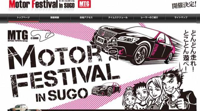 MTG宮城トヨタグループ、モーターフェスティバル in SUGO開催