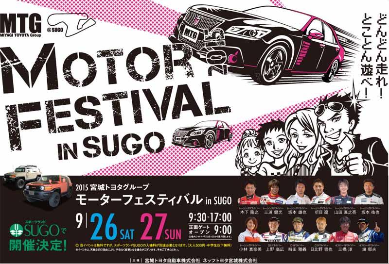 mtg-miyagi-toyota-group-motor-festival-in-sugo-held20150922-2