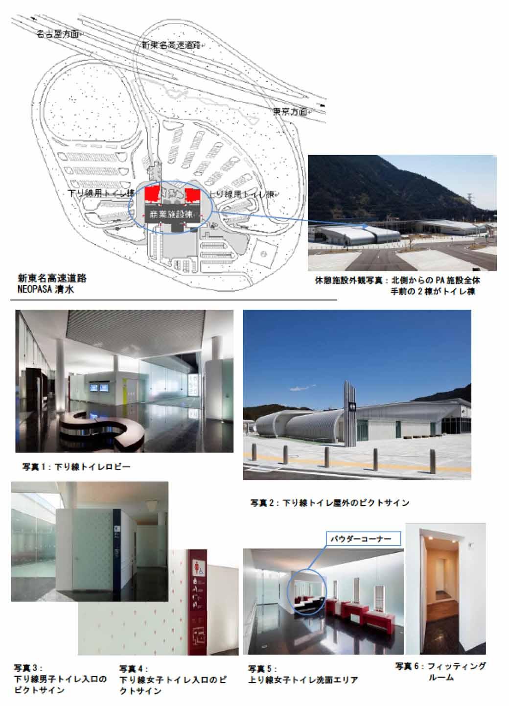 new-tomei-expressway-toilet-japanese-toilet-grand-prize-of-neopasa-shimizu20150919-2