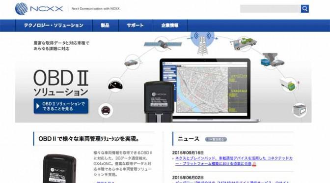 ネクスとブレインパッド、車載通信を活用したコネクテッドカー環境構築で合意