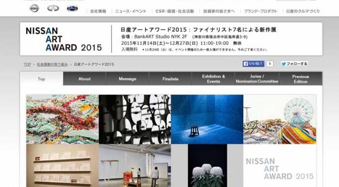 日産、「日産アートアワード2015」展覧会開催
