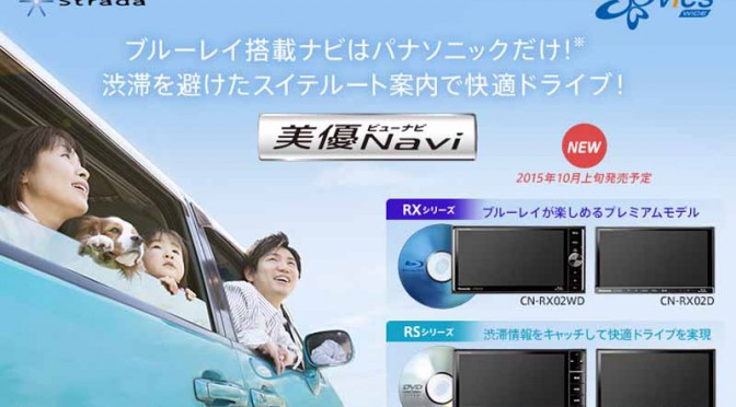 panasonic-sd-navigation-system-of-suiteruto-guide-mounted-strada-miyu-navi-sale20150904-6