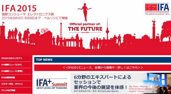 パイオニア、独で開催される世界最大のエレクトロニクスショー「IFA 2015」に出展