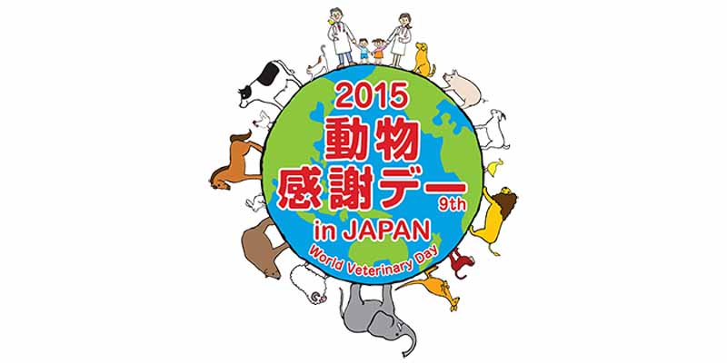 renault-japon-2015-animal-appreciation-day-in-japan-and-sponsorship-to-world-veterinary-day20150928-3