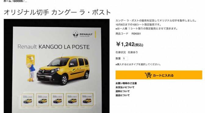 renault-japon-humbly-made-sale-of-original-stamp20150908-1