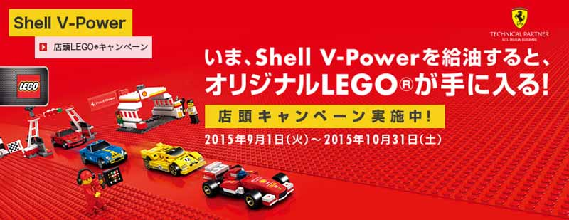 showa-shell-original-lego-can-get-in-the-refueling-of-the-shell-v-power-20150901-2