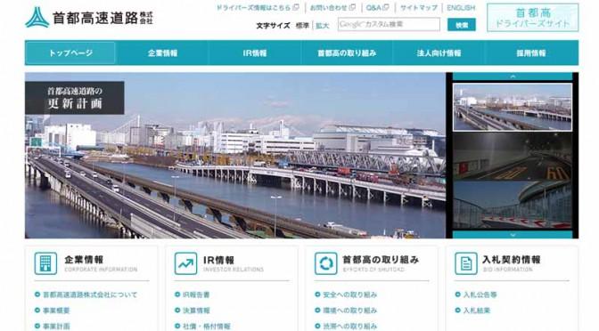「首都圏の新たな高速道路料金の具体案」に関する意見募集結果発表