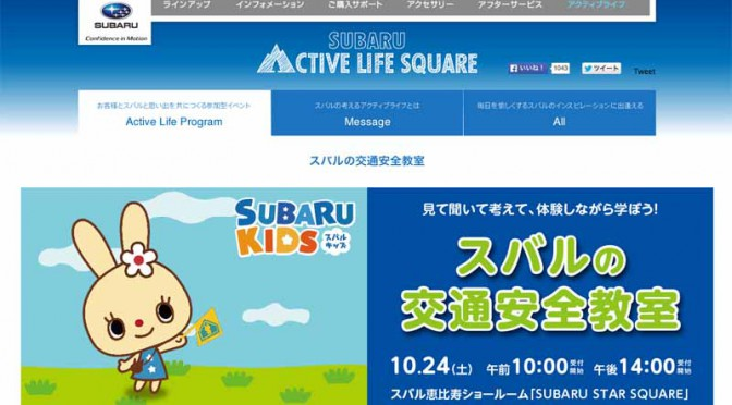 subaru-active-life-square-held-a-childrens-traffic-safety-classroom20150930-1
