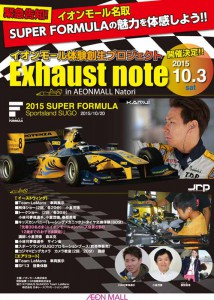 super-formula-event-held-in-natori-miyagi-prefecture-aeon-mall20150925-1
