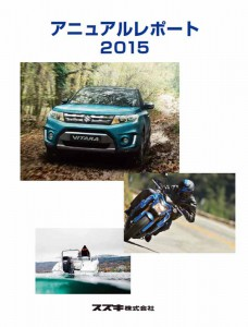 suzuki-issued-annual-report-2015-0912-1