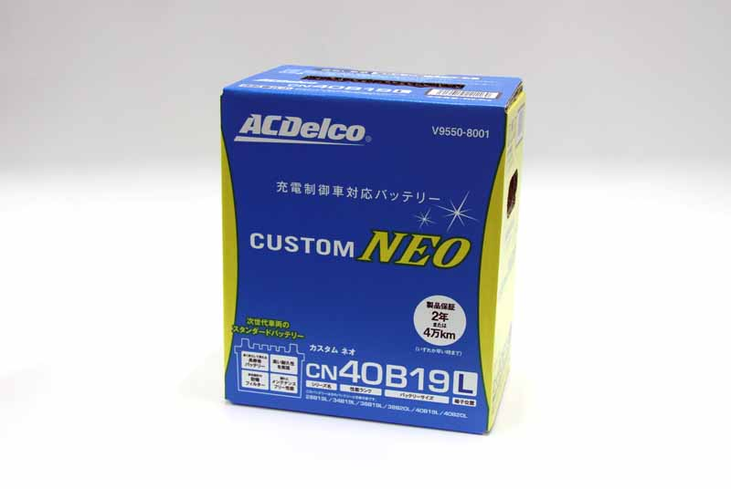 takuti-battery-premium-gold-and-custom-neo-released-for-charging-control-equipped-vehicles20150927-3