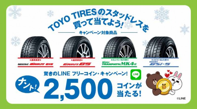 the-line-free-coin-to-toyo-tires-studless-tire-promotional-campaign20150905-1