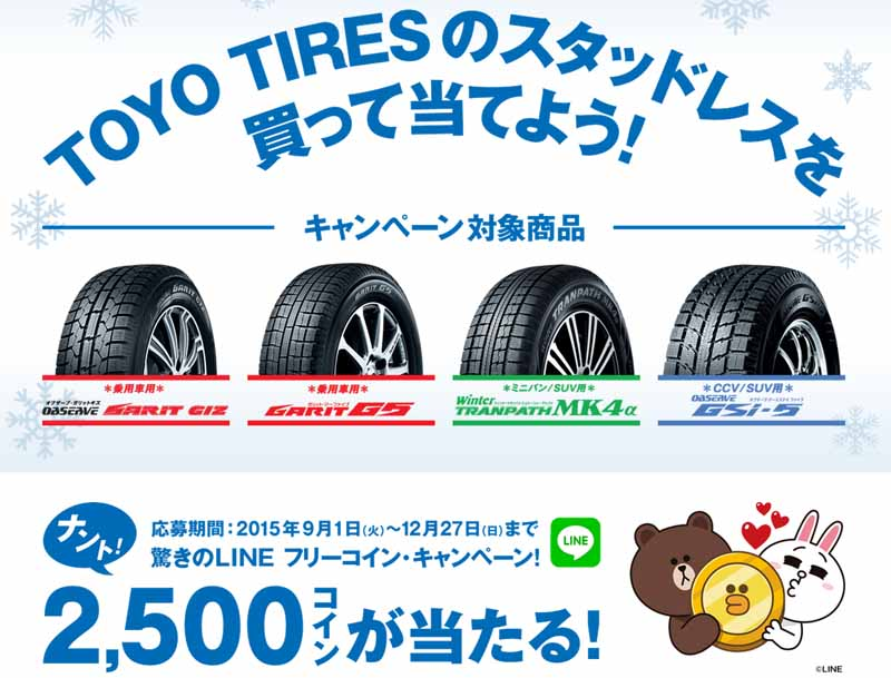 the-line-free-coin-to-toyo-tires-studless-tire-promotional-campaign20150905-2