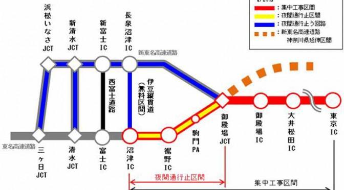 東名高速道路、御殿場JCT~沼津IC間夜間通行止め11月24日19時から翌朝7時迄