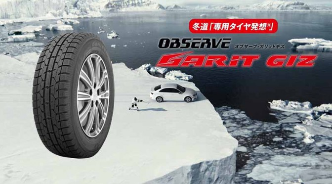 toyo-tires-new-tv-cm-aired-the-start-of-the-studless-tire20150905-1