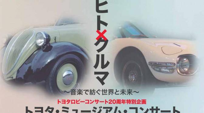 トヨタ博物館、トヨタ・ミュージアム・コンサート開催
