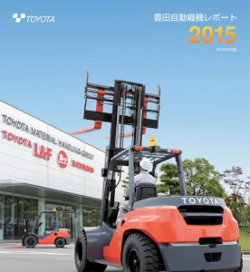 toyota-industries-report-2015-issued20150903-1
