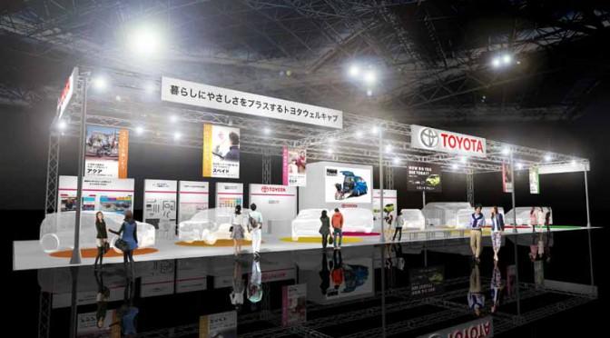 トヨタ、「第42回 国際福祉機器展」に最新のウェルキャブシリーズで参加