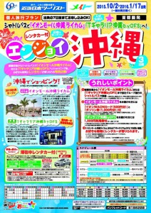 travel-packages-launched-that-aims-to-stress-of-car-rental-procurement-in-okinawa-trip20150912-4
