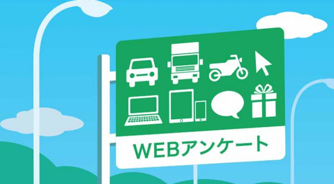 「高速道路WEBアンケート【ドライブ調査】」を実施