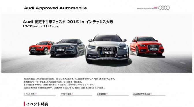 and-held-the-audi-certified-pre-owned-vehicles-festa-2015-in-intex-osaka20151022-3