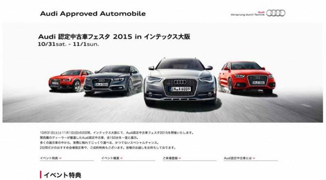 アウディ「Audi認定中古車フェスタ2015 inインテックス大阪」開催