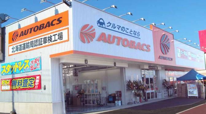 「オートバックス恵庭店(北海道恵庭市)」移転オープン