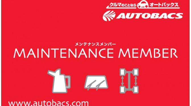 オートバックス、メンテナンス会員入会キャンペーン実施