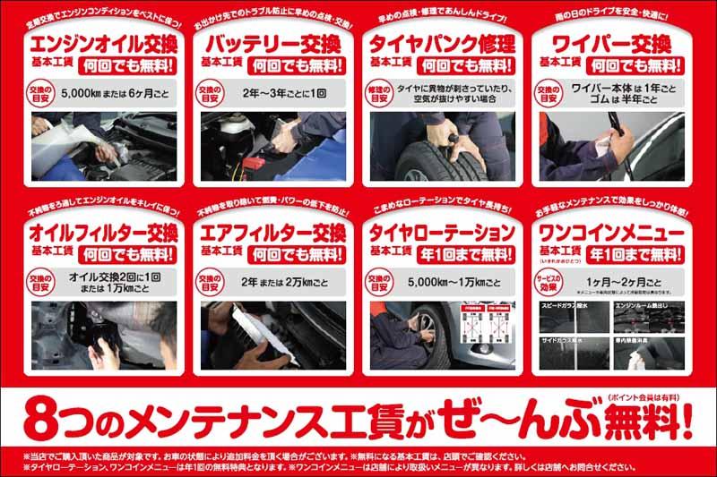 autobacs-maintenance-member-join-campaign20151029-2