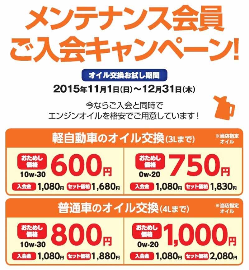 autobacs-maintenance-member-join-campaign20151029-3