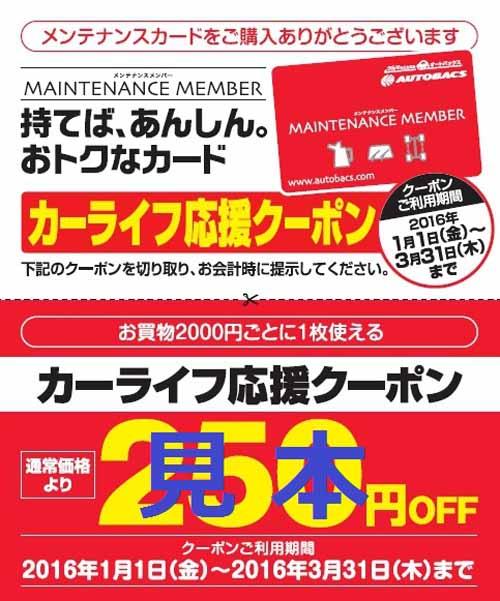 autobacs-maintenance-member-join-campaign20151029-4