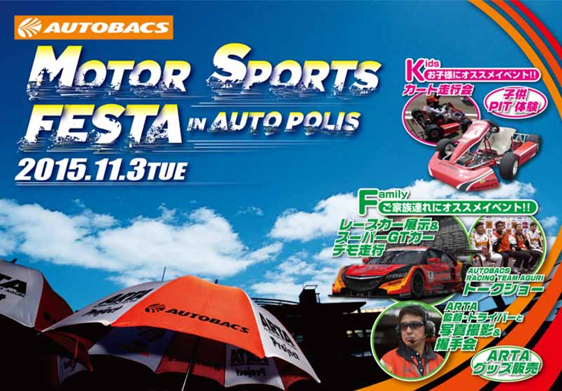 autobacs-motorsport-festa-in-autopolis-held20151021-1