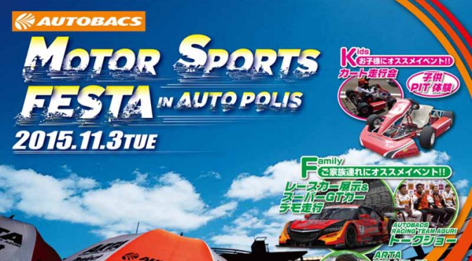 autobacs-motorsport-festa-in-autopolis-held20151021-2
