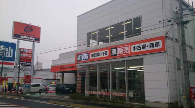 車買取・販売専門店「オートバックスカーズ習志野台店」新規オープン