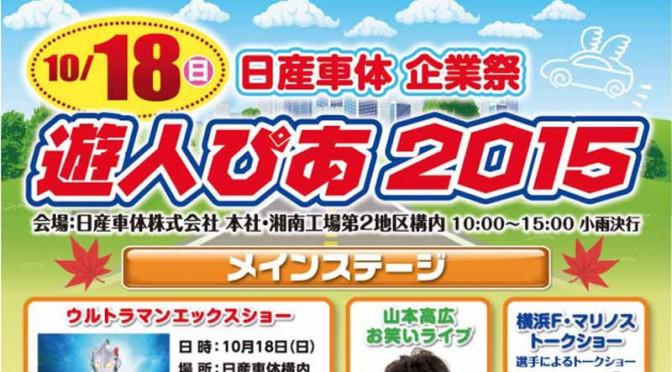 日産車体の企業祭、「遊人ぴあ」10月18日(日)開催