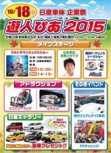 companies-festival-of-nissan-shatai-u-jin-pia-october-18-sun-held20151003-3