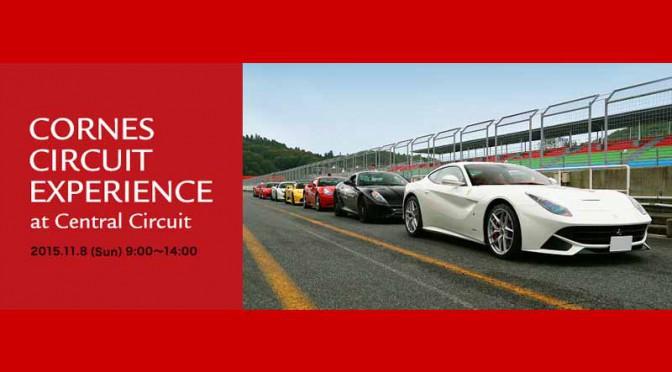 cornes-ferrari-osaka-cornes-circuit-experience-held20151021-1