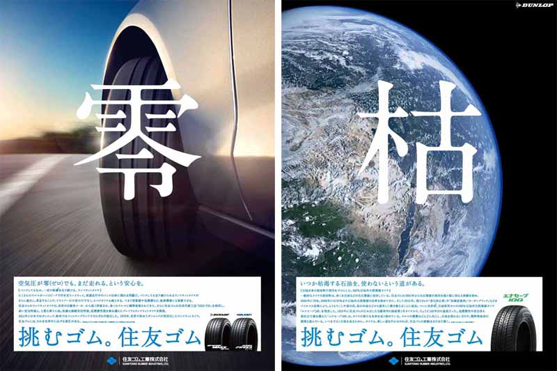 corporate-advertising-of-sumitomo-rubber-industries-won-the-times-64th-nikkei-advertising-awards20151023-4
