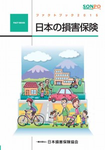 create-a-general-insurance-association-of-japan-japans-property-and-casualty-insurance-fact-book-201520151020-1