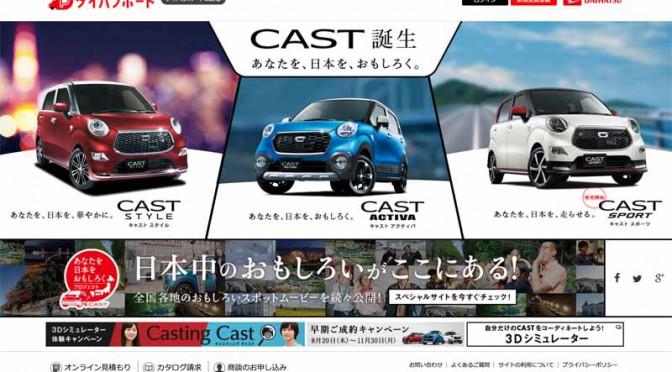 ダイハツ×よしもと『あなたを、日本を、おもしろく。』プロジェクト