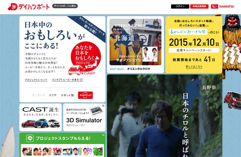 daihatsu-x-yoshimoto-your-japan-and-interesting-project20151030-2